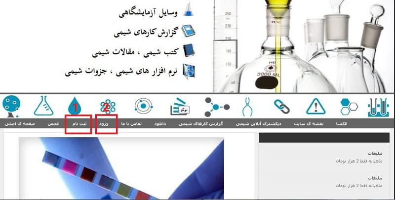 ثبت نام در شیمی کاربردی دانشگاه گلستان