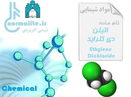 اتيلن دي كلرايد(Ethylene Dichloride)