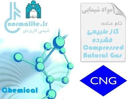 گاز طبیعی فشرده