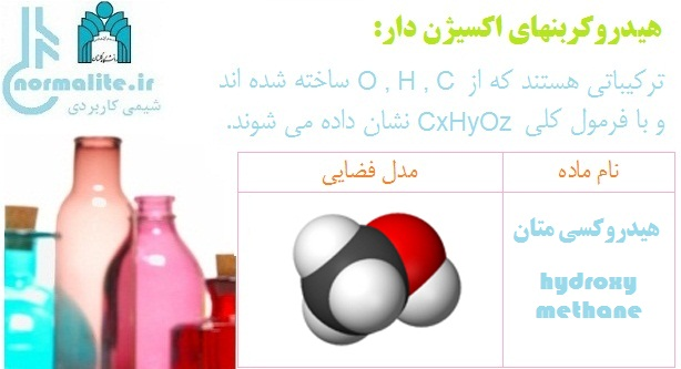 هیدروکسی متان